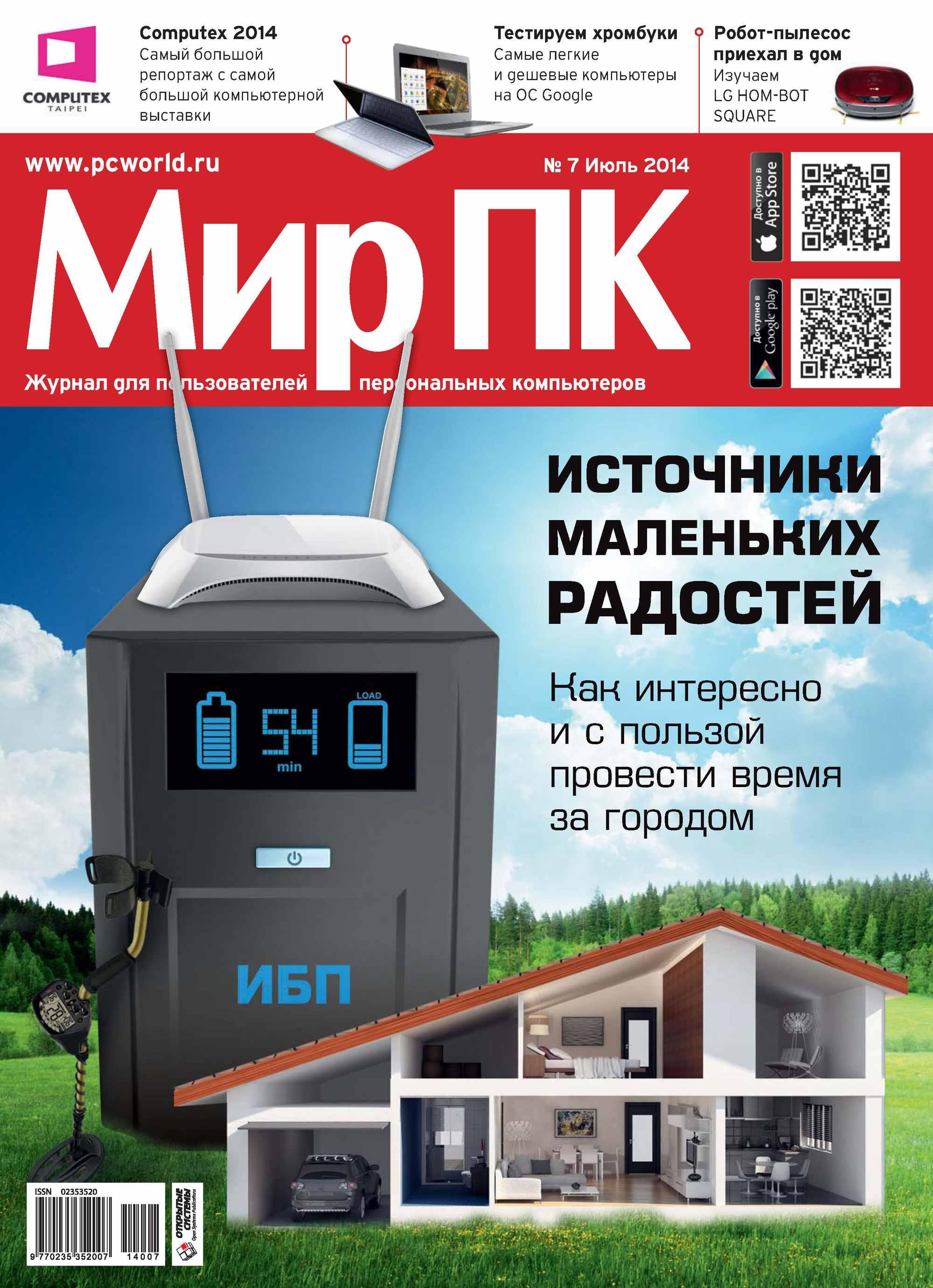 купить Мир ПК Журнал «Мир ПК» №07/2014 недорого
