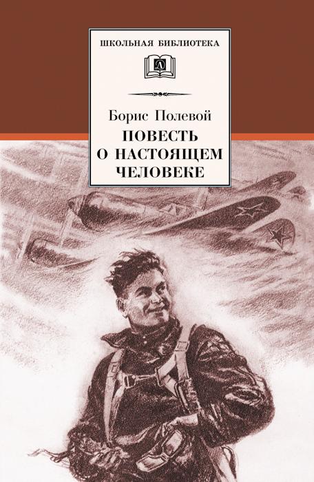 Борис Полевой Повесть о настоящем человеке борис полевой повесть о настоящем человеке мы советские люди