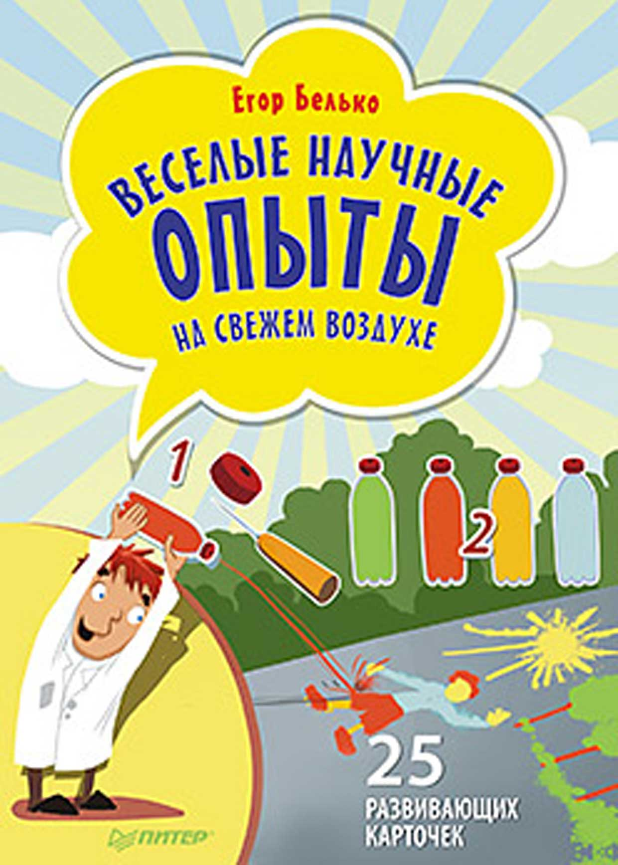 Егор Белько Веселые научные опыты на свежем воздухе. 25 развивающих карточек