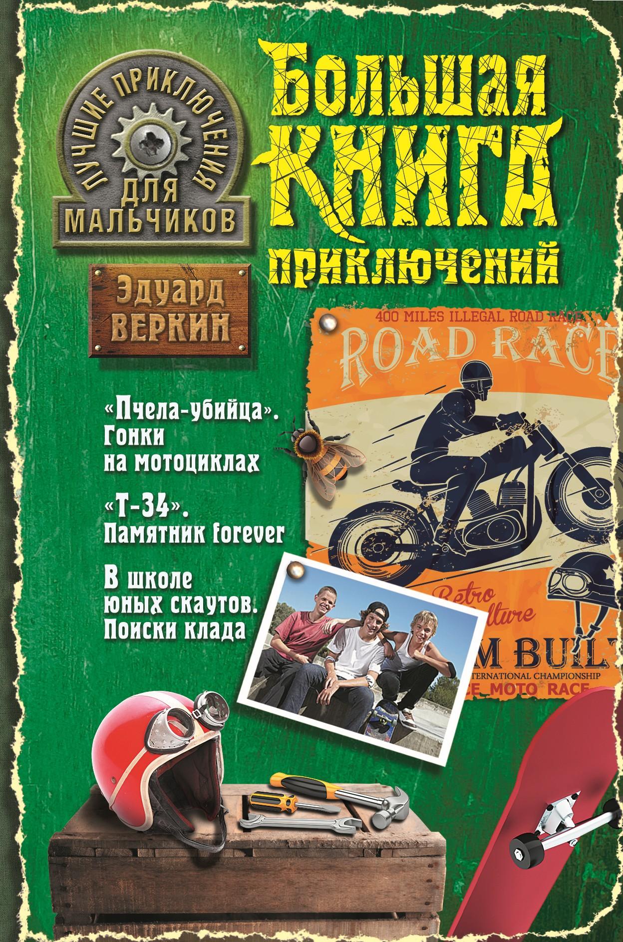 Лучшие приключения для мальчиков (сборник) ( Эдуард Веркин  )