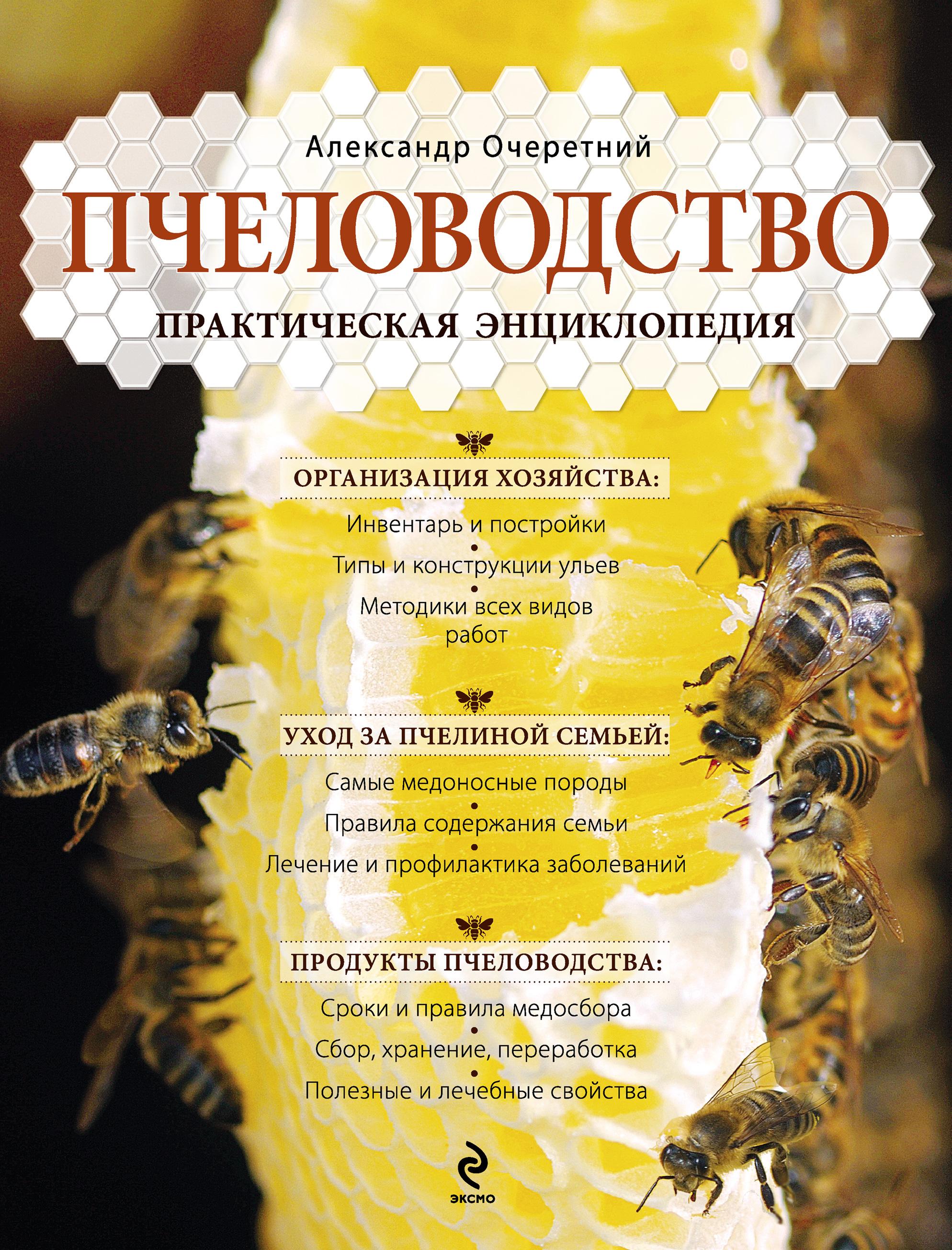 А. Д. Очеретний Пчеловодство. Практическая энциклопедия очеретний а большая энциклопедия пчеловода