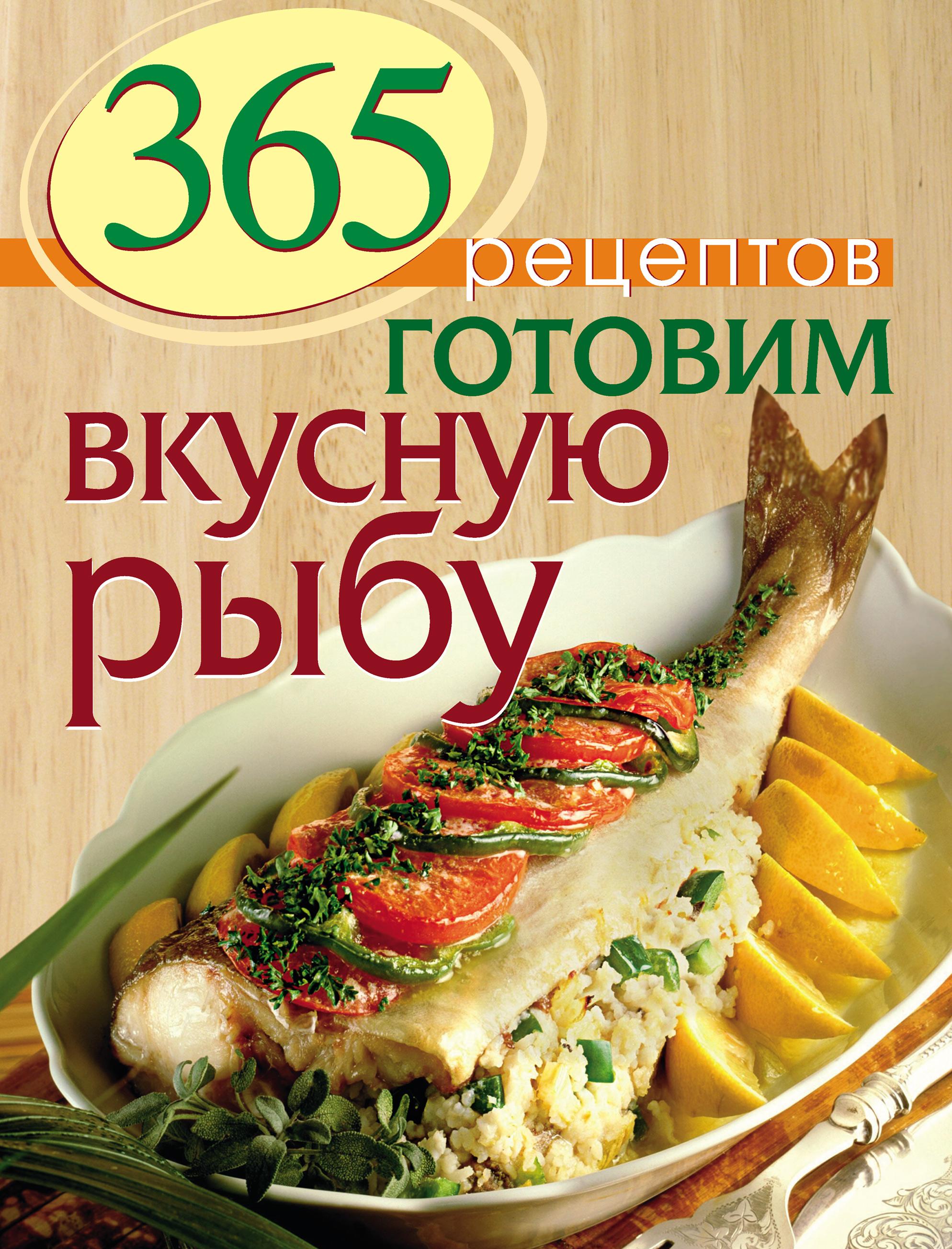 Отсутствует 365 рецептов. Готовим вкусную рыбу