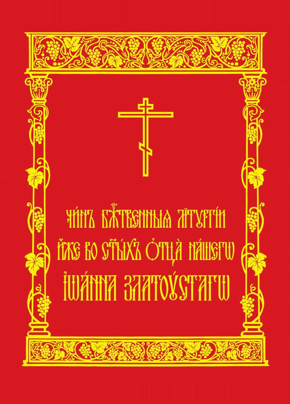 Отсутствует Чин Божественныя Литургии иже во святых отца нашего Иоанна Златоустаго песнопения божественной литургии часть 2 литургия верных