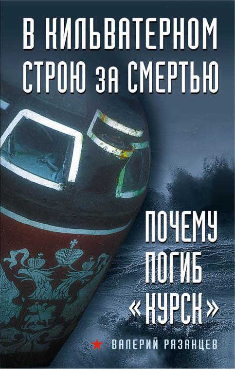 Валерий Рязанцев В кильватерном строю за смертью. Почему погиб «»