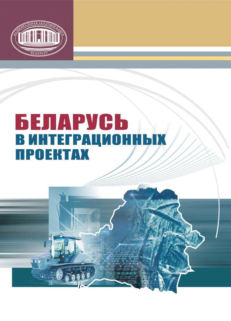 А. К. Акулик Беларусь интеграционных проектах