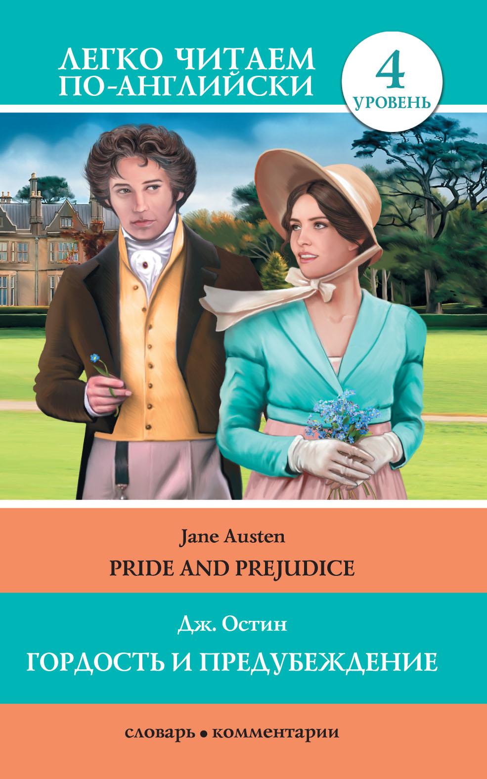 Джейн Остин Гордость и предубеждение / Pride and Prejudice