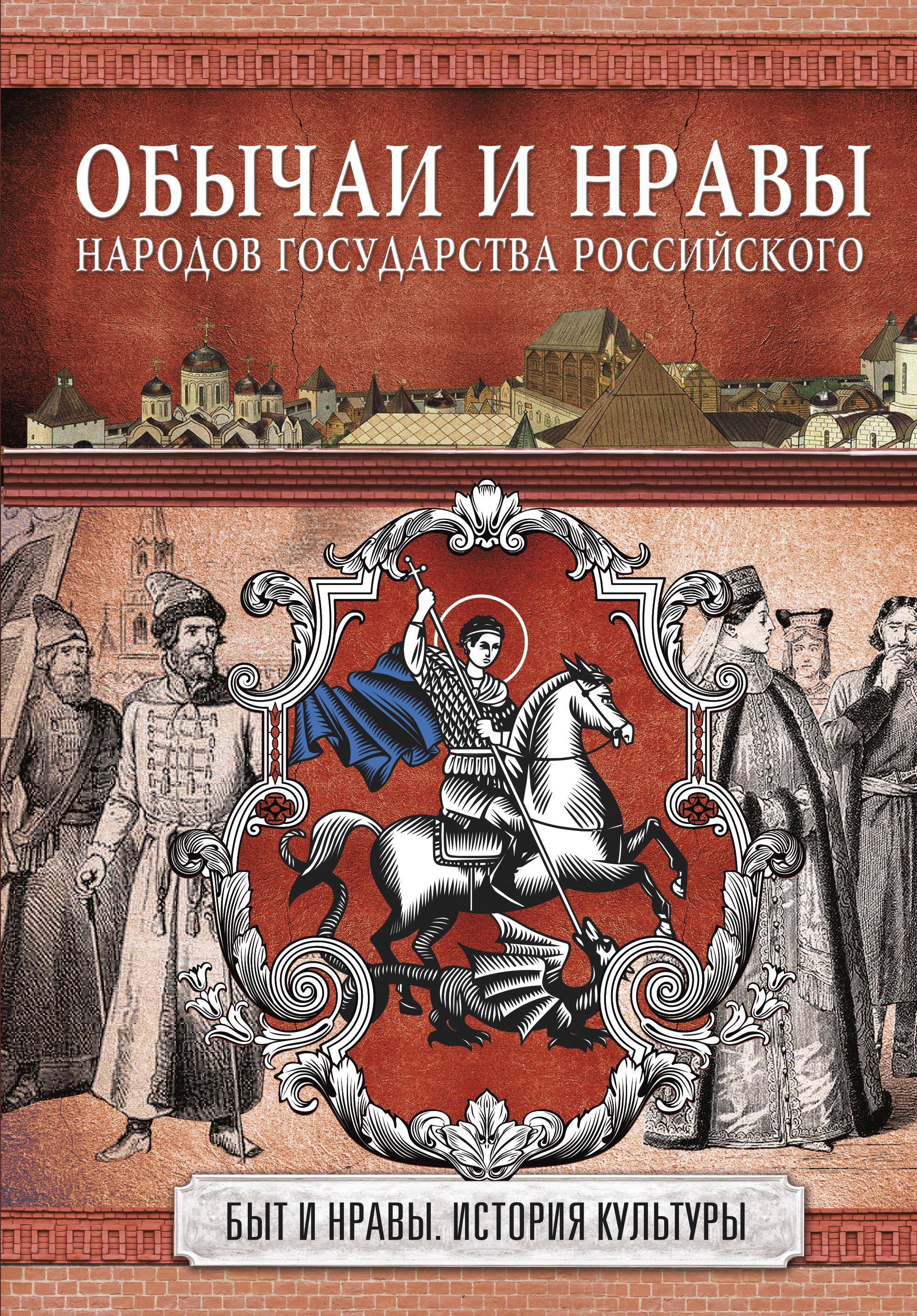 Николай Костомаров Обычаи и нравы народов государства Российского цена