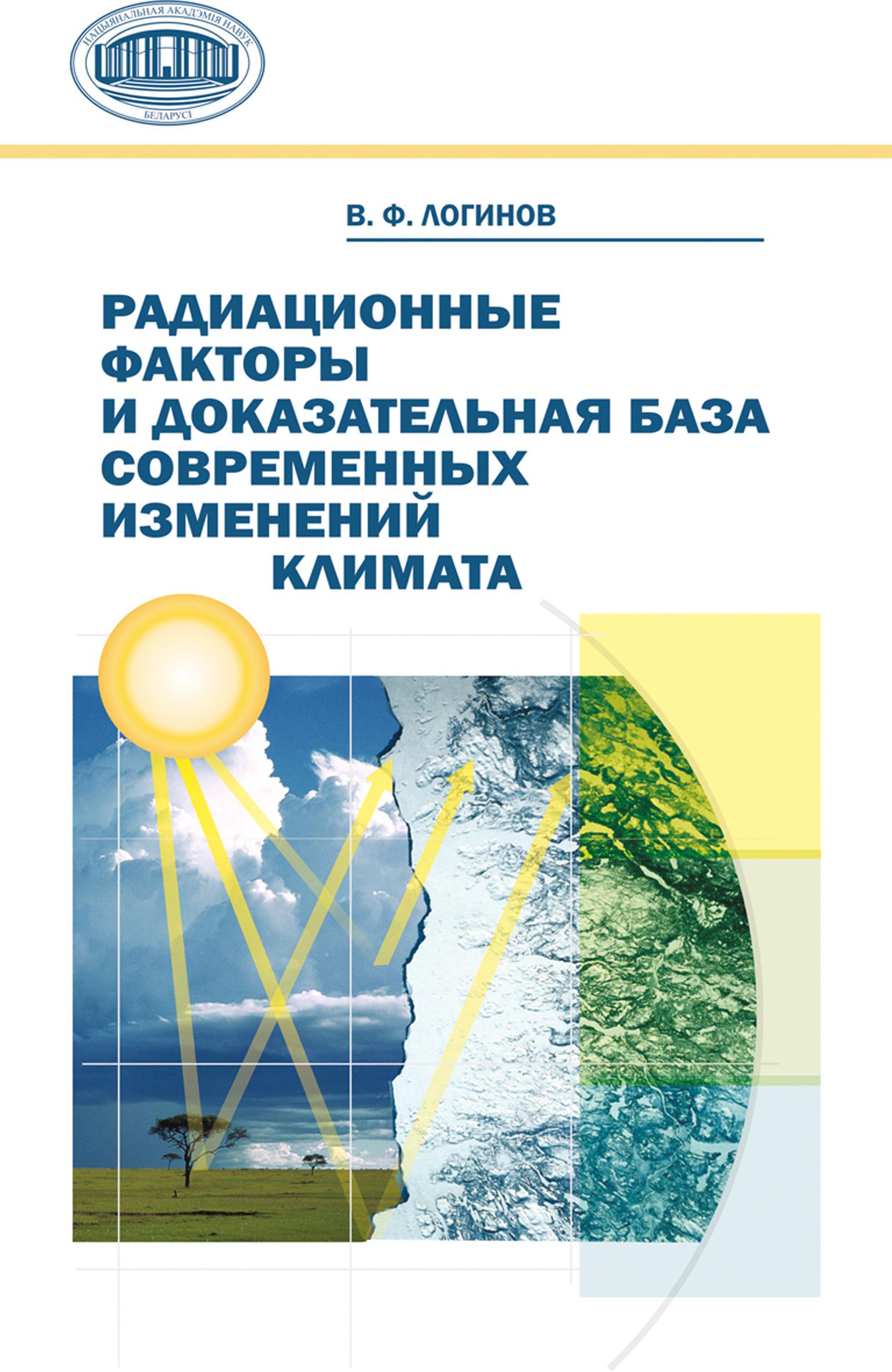В. Ф. Логинов Радиационные факторы и доказательная база современных изменений климата цены онлайн
