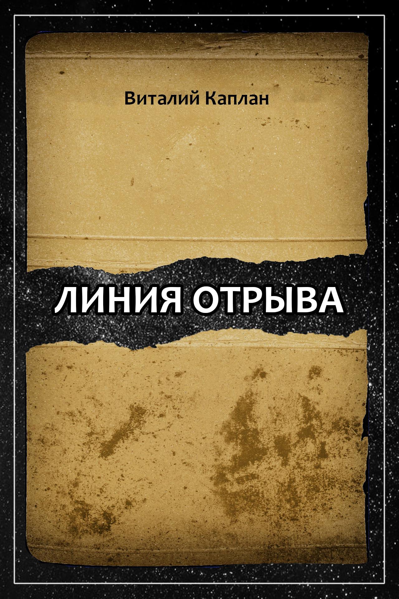 Виталий Каплан Линия отрыва линия отрыва