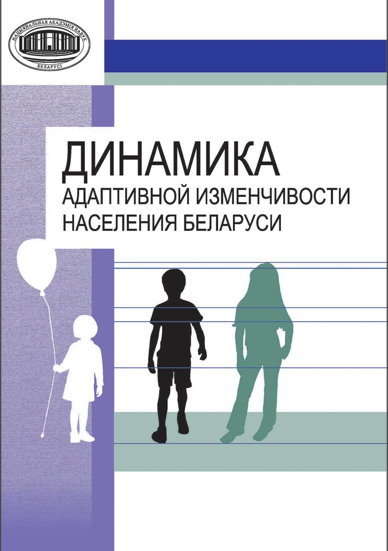 Л. И. Тегако Динамика адаптивной изменчивости населения Беларуси