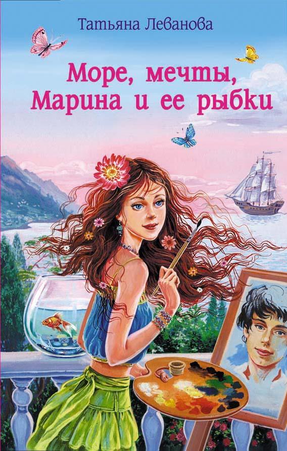 Татьяна Леванова Море, мечты, Марина и ее рыбки авиабилеты в анапу цены