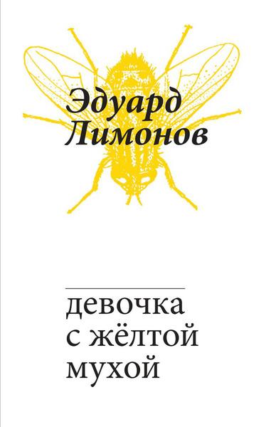 devochka s zheltoy mukhoy