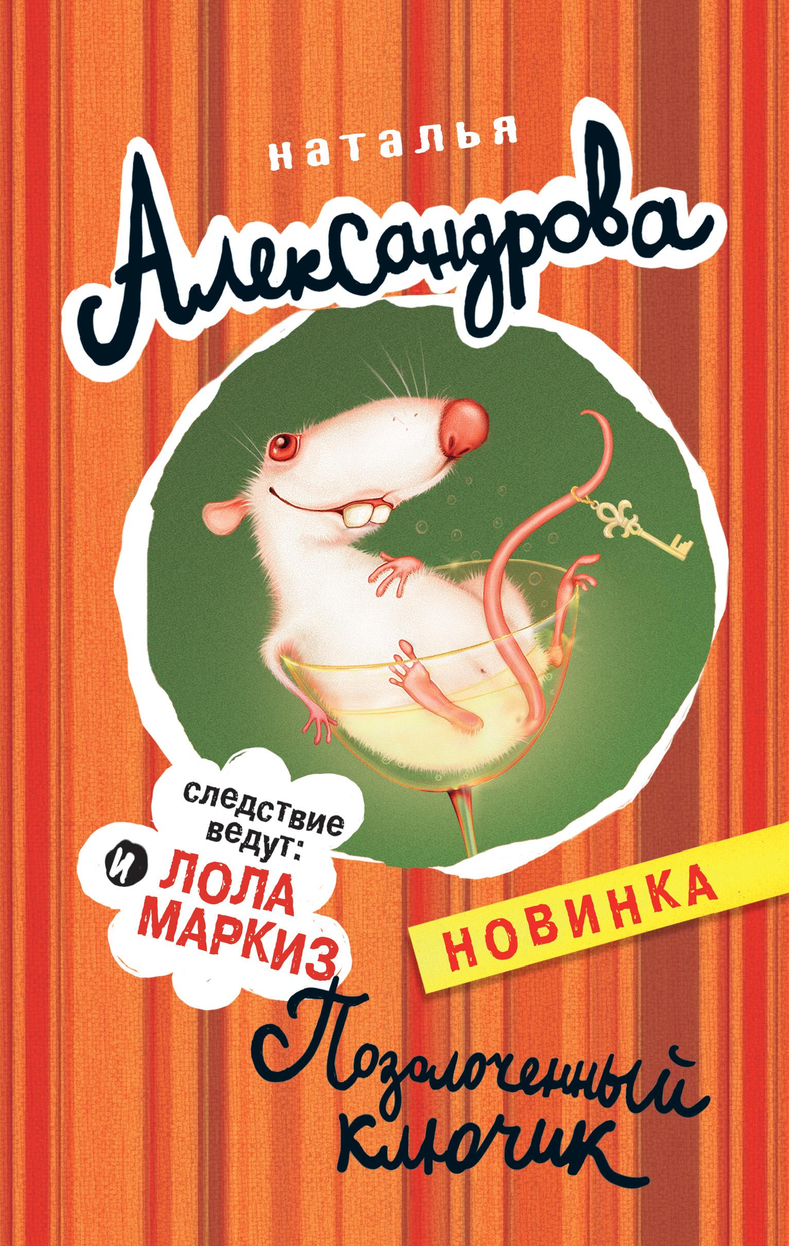 Позолоченный ключик ( Наталья Александрова  )