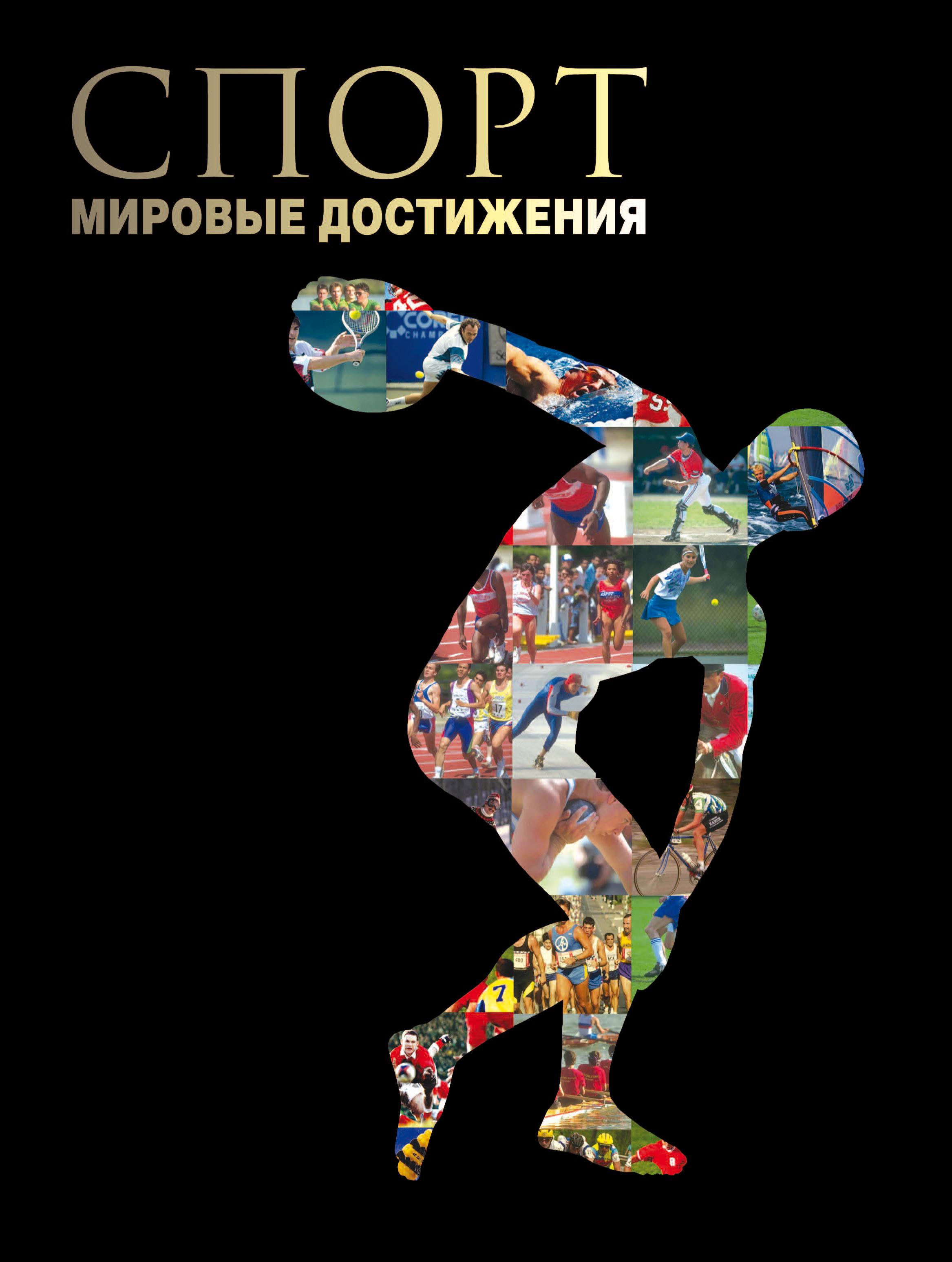 Коллектив авторов Спорт. Мировые достижения