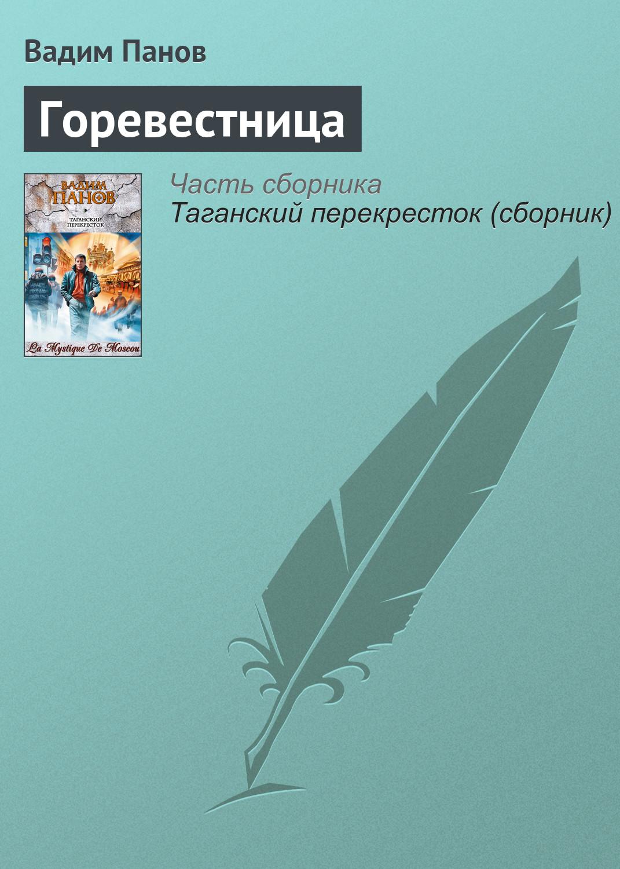 купить Вадим Панов Горевестница по цене 39.9 рублей