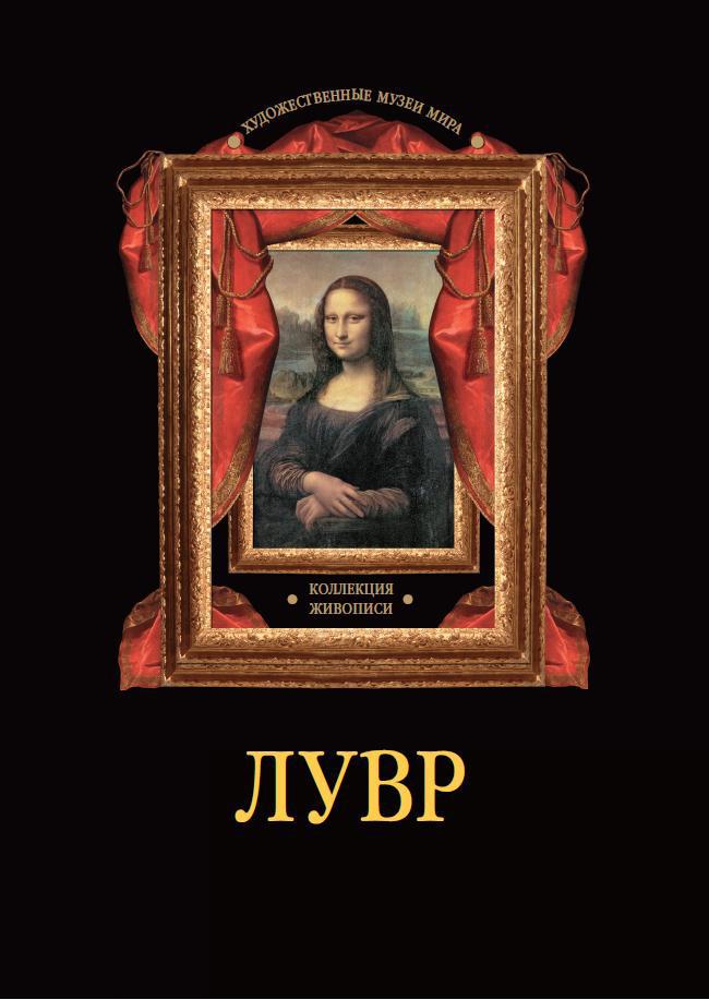 Отсутствует Лувр. Коллекция живописи отсутствует о собрании произведений отечественной кисти и о самобытной жизни в живописи
