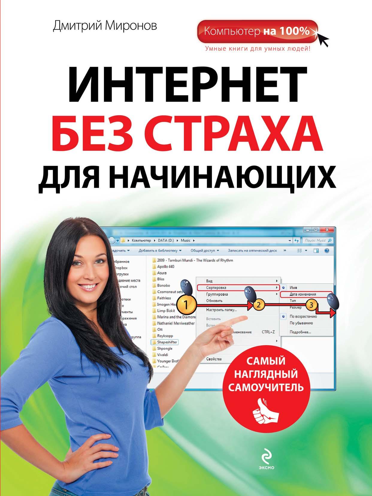 Дмитрий Миронов Интернет без страха для начинающих. Самый наглядный самоучитель дмитрий миронов интернет без страха для начинающих самый наглядный самоучитель 2 е издание
