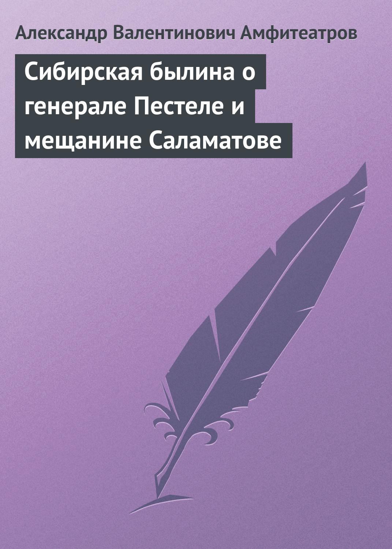 sibirskaya bylina o generale pestele i meshchanine salamatove