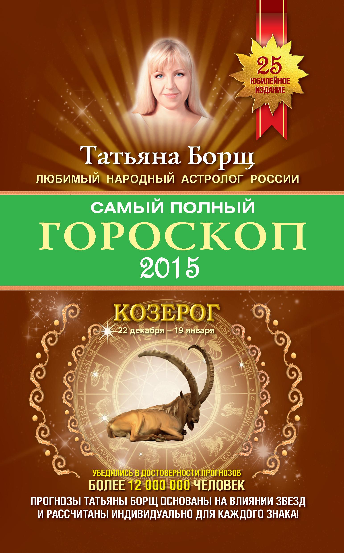 Татьяна Борщ Самый полный гороскоп. Прогноз на 2015 год. Козерог