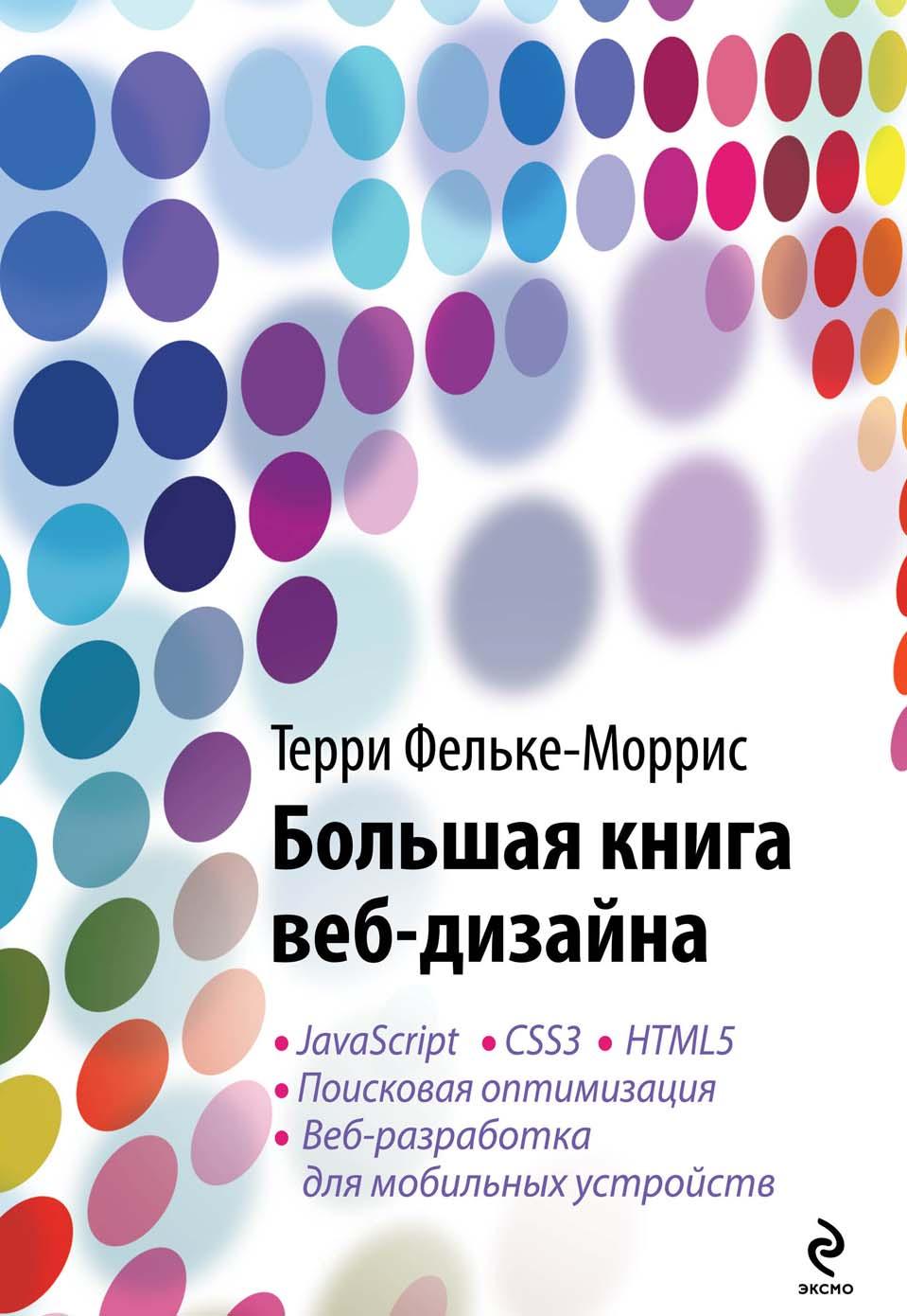 Терри Фельке-Моррис Большая книга веб-дизайна фельке моррис терри большая книга веб дизайна cd