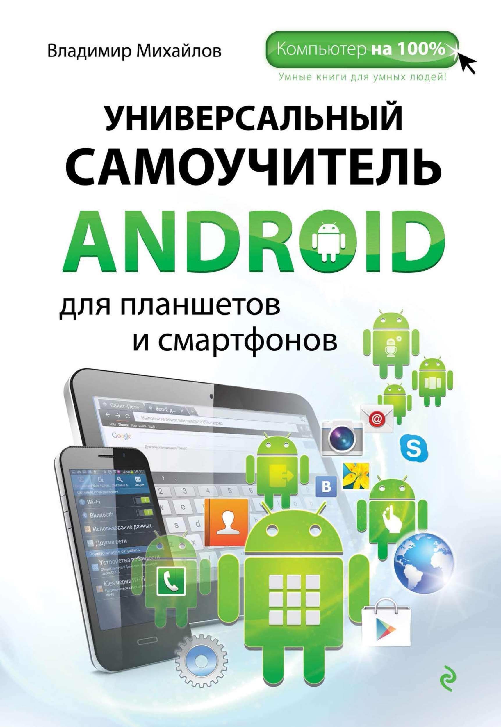 universalnyy samouchitel android dlya planshetov i smartfonov