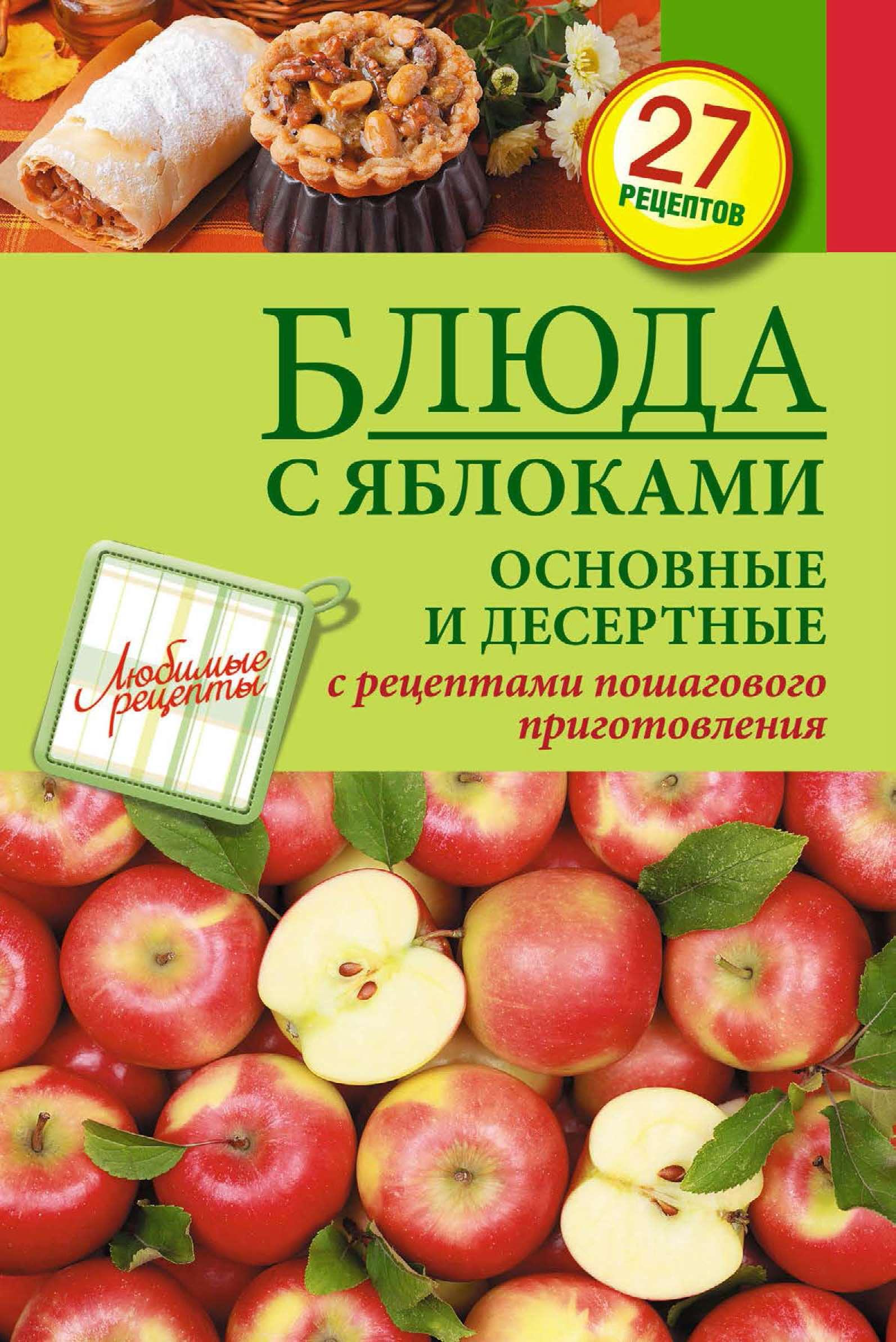 Отсутствует Блюда с яблоками. Основные и десертные цены