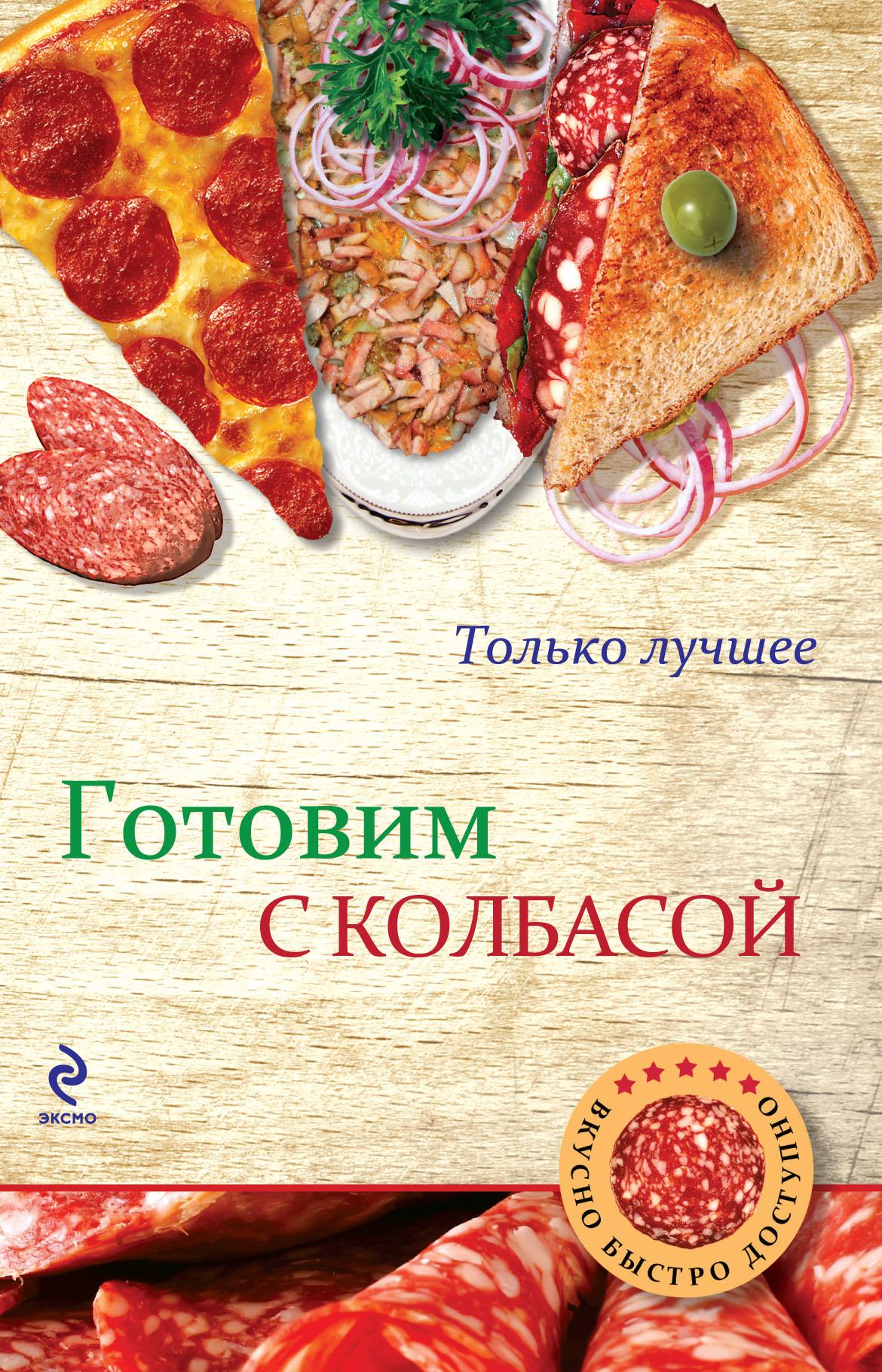 Отсутствует Готовим с колбасой отсутствует блюда из мяса телятина говядина баранина свинина
