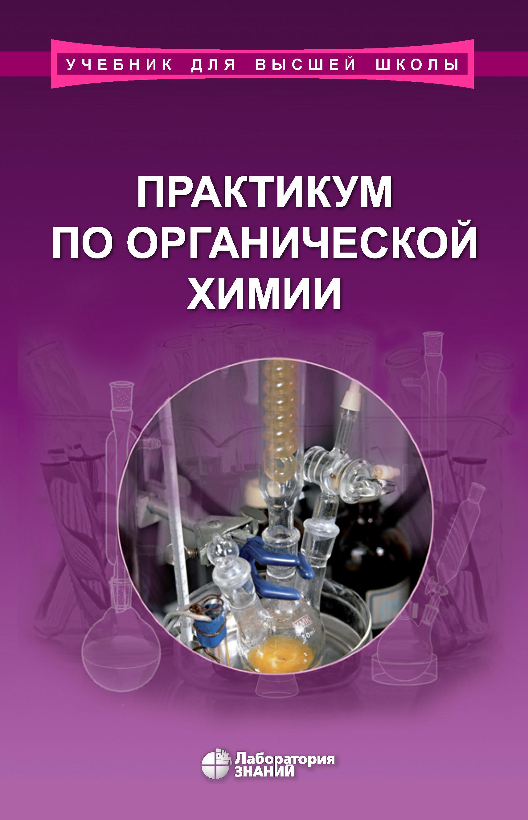 Коллектив авторов Практикум по органической химии