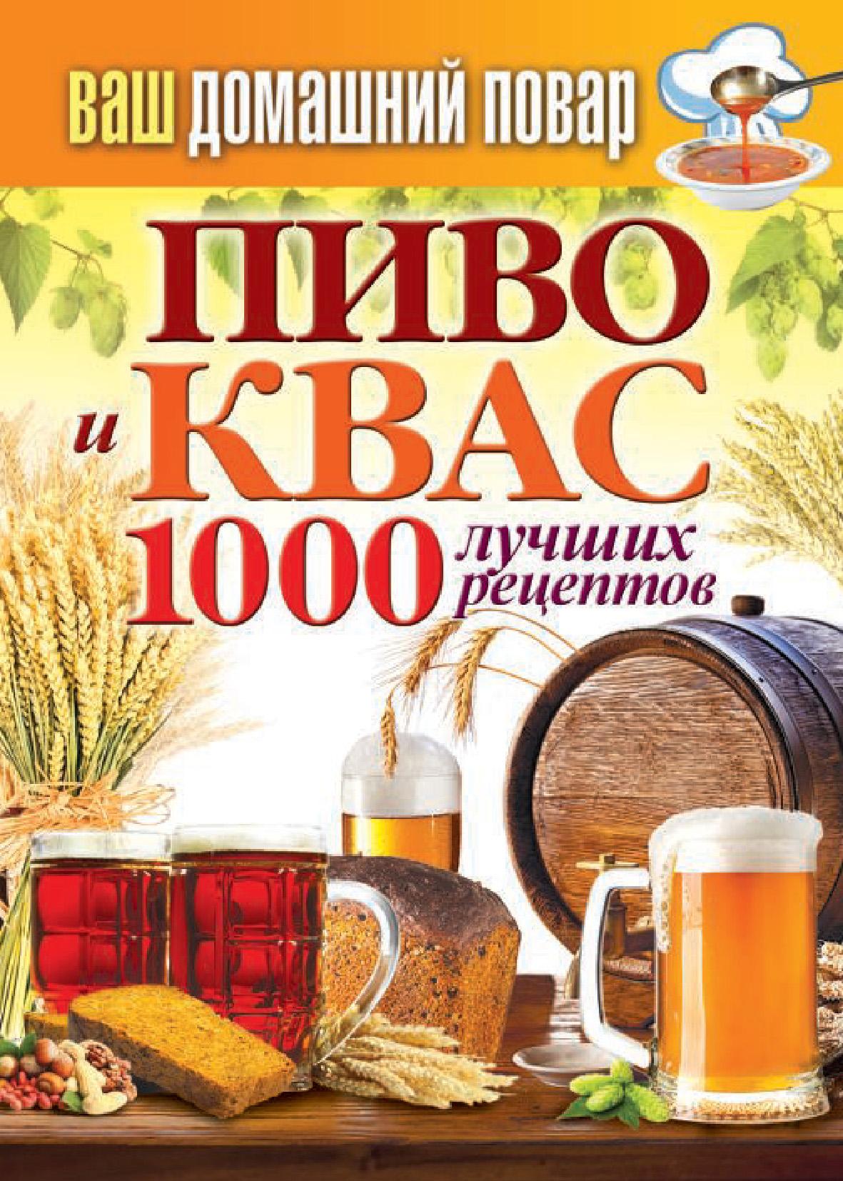 Отсутствует Пиво и квас. 1000 лучших рецептов focal jmlab dimension