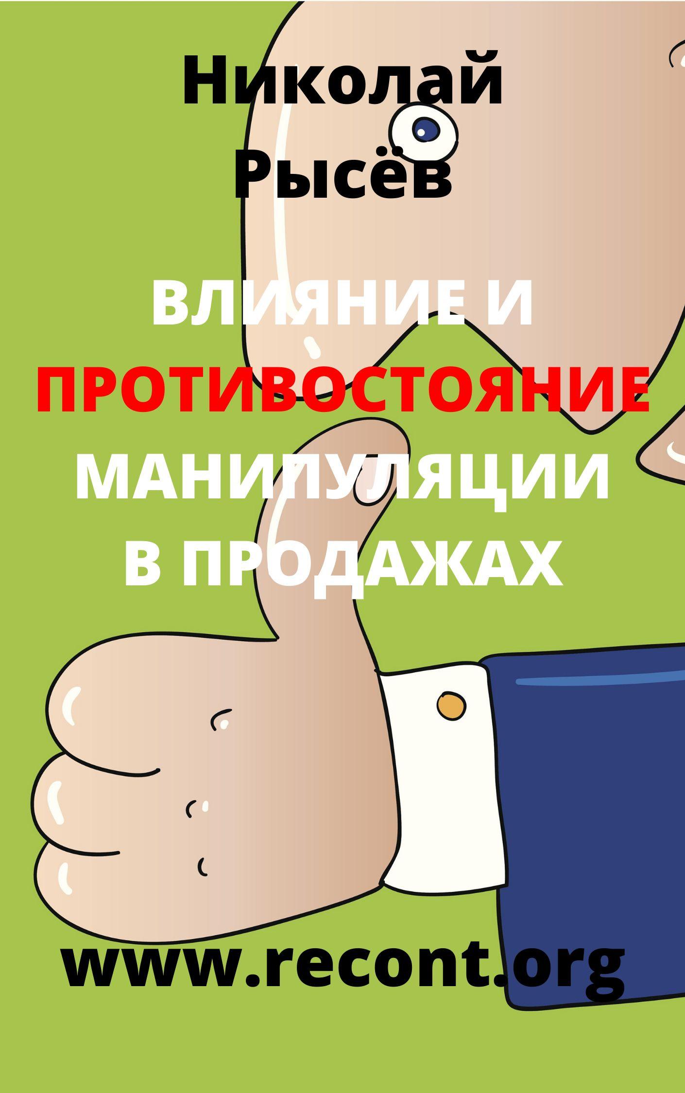 цены Николай Рысёв Манипуляции и влияние в продажах