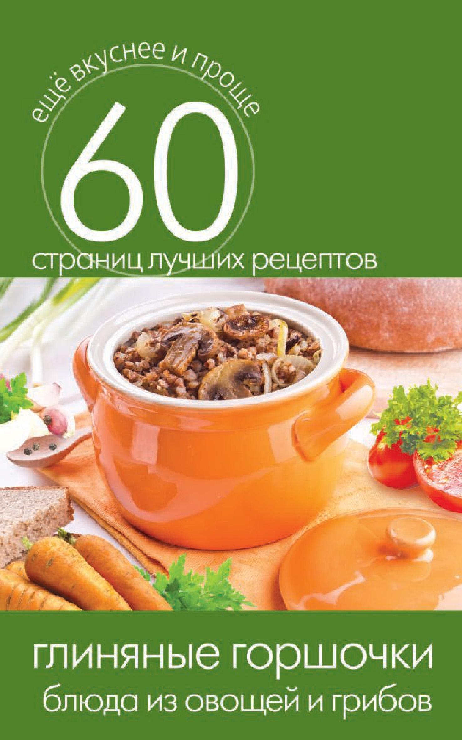 Отсутствует Глиняные горшочки. Блюда из овощей и грибов д в нестерова оригинальные блюда в глиняных горшочках