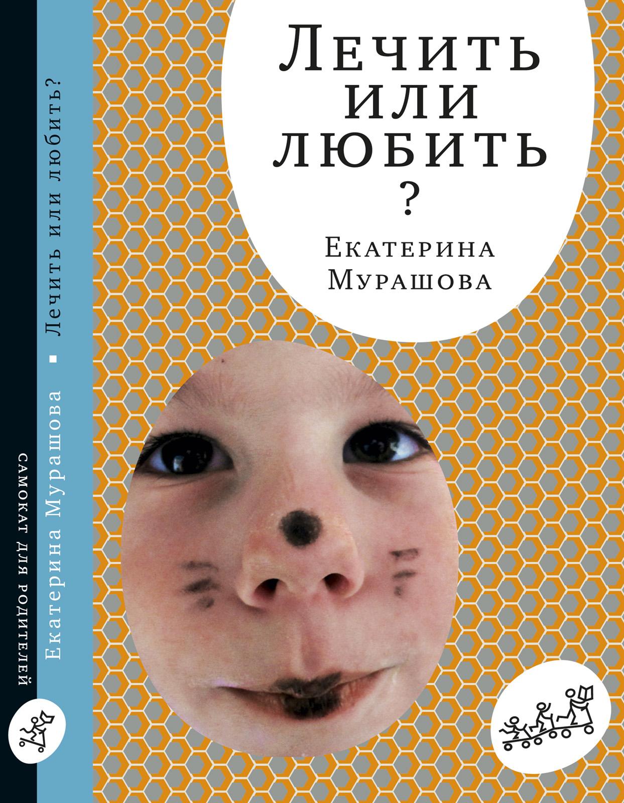 Екатерина Мурашова Лечить или любить? екатерина мурашова лекция загадка счастливого детства