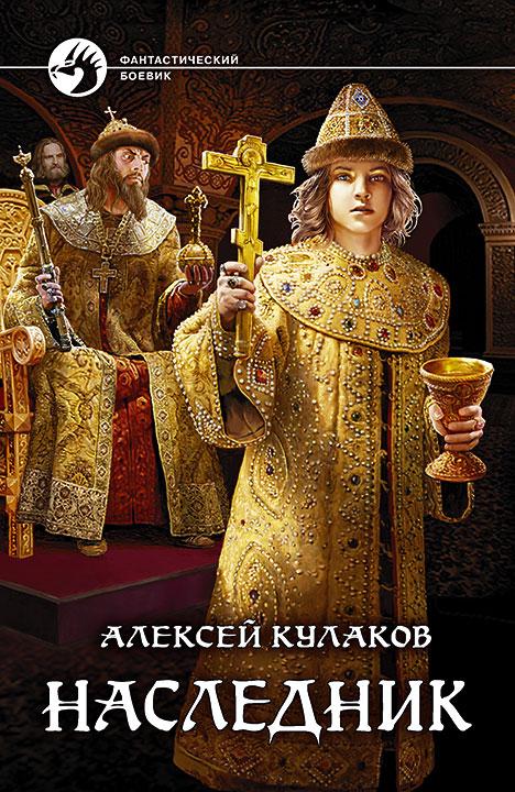 Алексей Кулаков Наследник