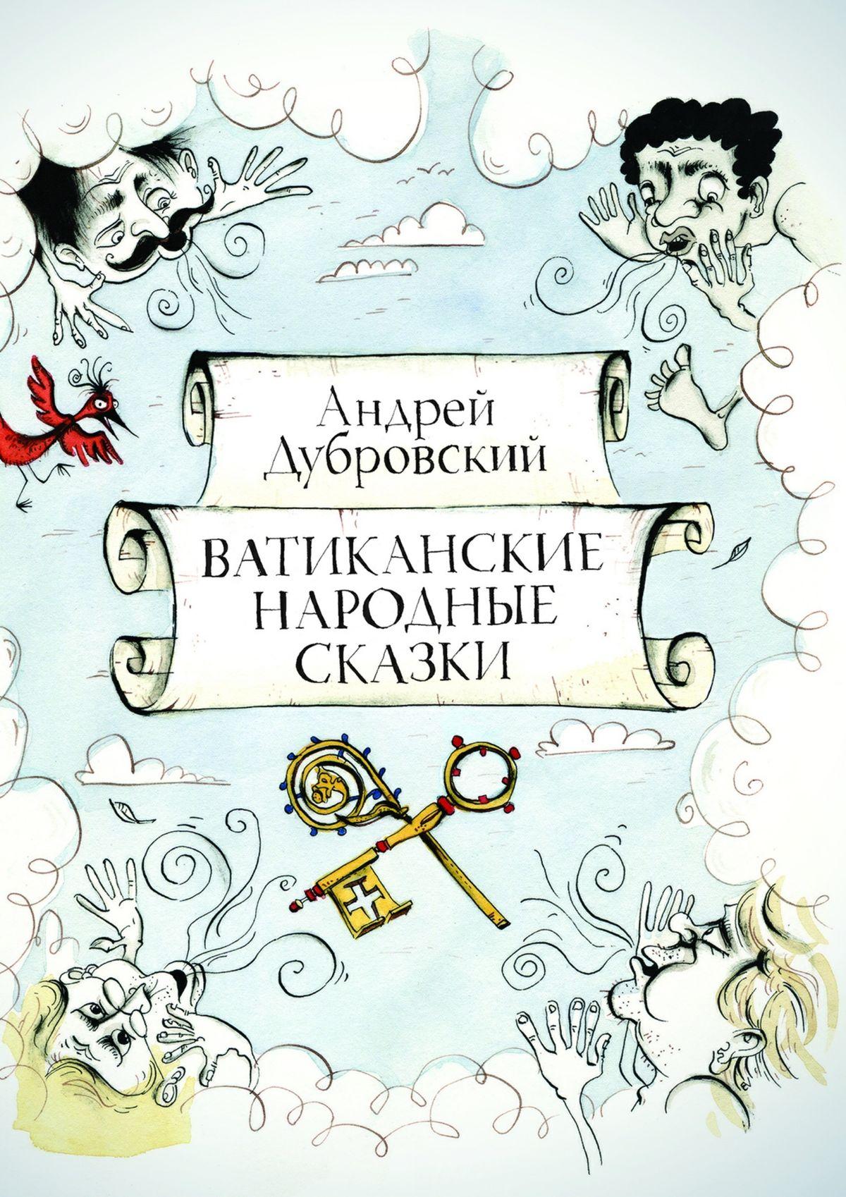 Андрей Дубровский Ватиканские Народные Сказки