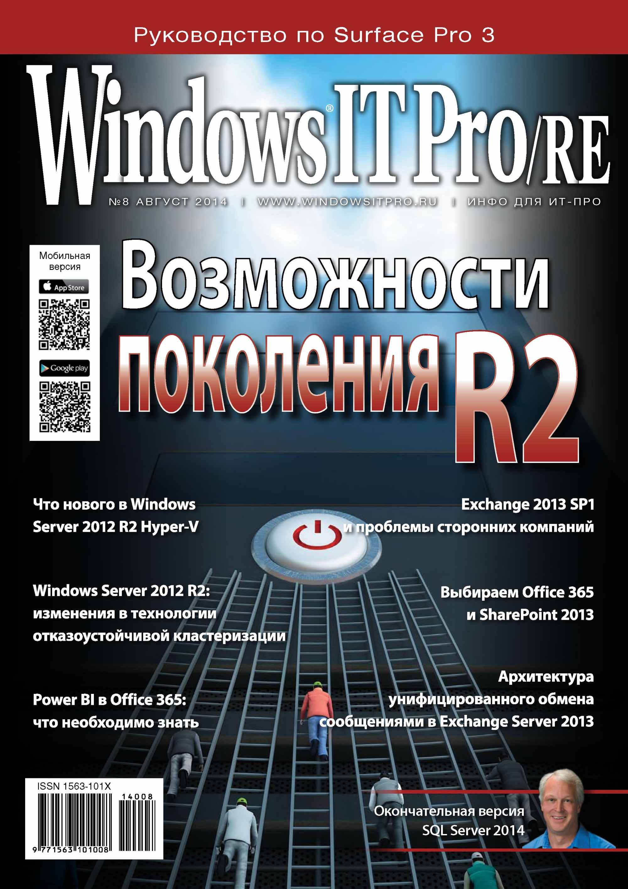 Открытые системы Windows IT Pro/RE №08/2014 paul atkinson beginning microsoft sql server 2012 programming