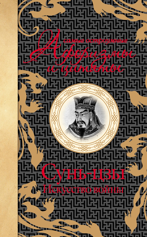 Сунь-цзы Самые остроумные афоризмы и цитаты. Искусство войны сунь цзы сунь цзы искусство войны илл