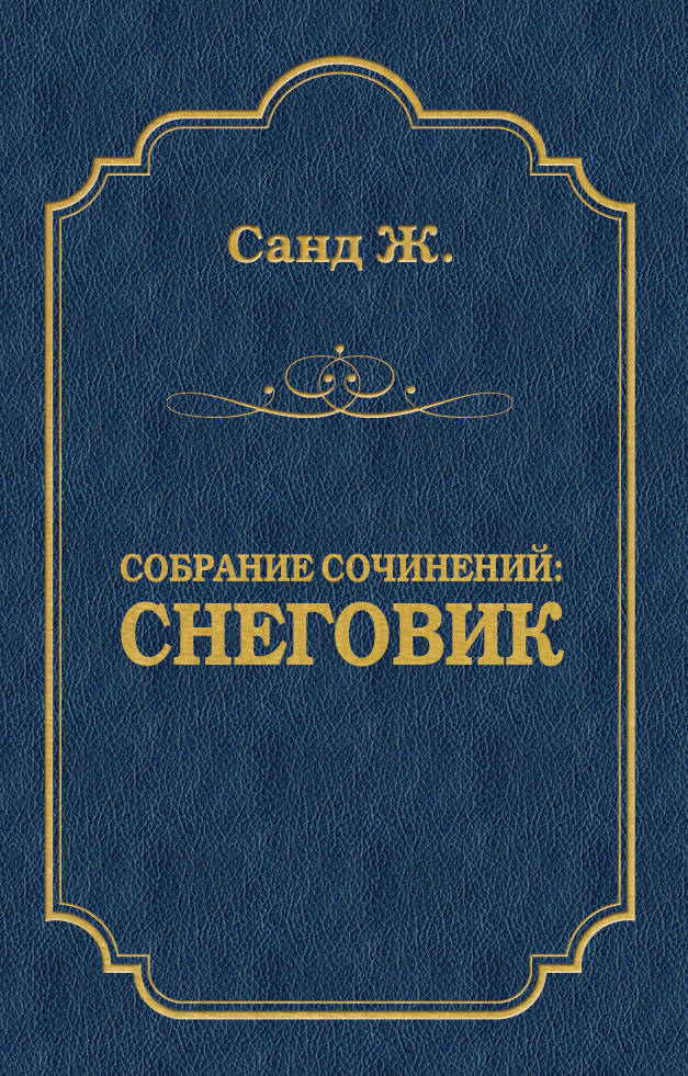 Жорж Санд Снеговик жорж санд орас нанон чертово болото