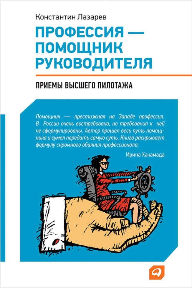 фото обложки издания Профессия – помощник руководителя. Приемы «высшего пилотажа»