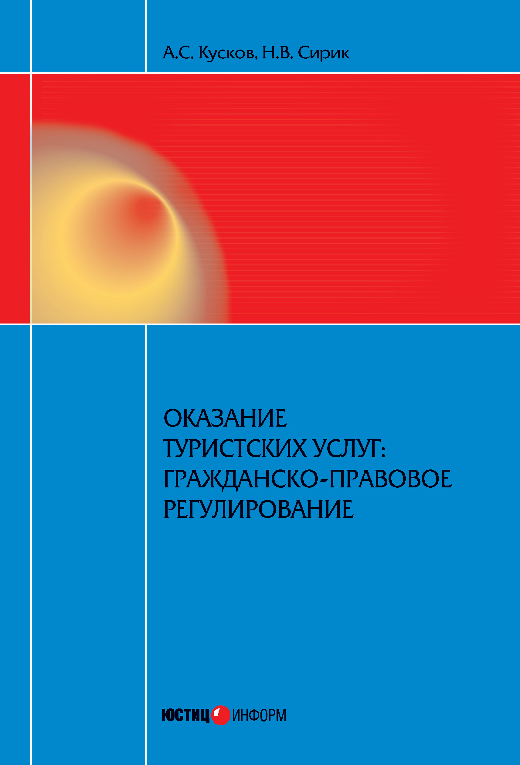 купить Алексей Кусков Оказание туристских услуг: гражданско-правовое регулирование недорого