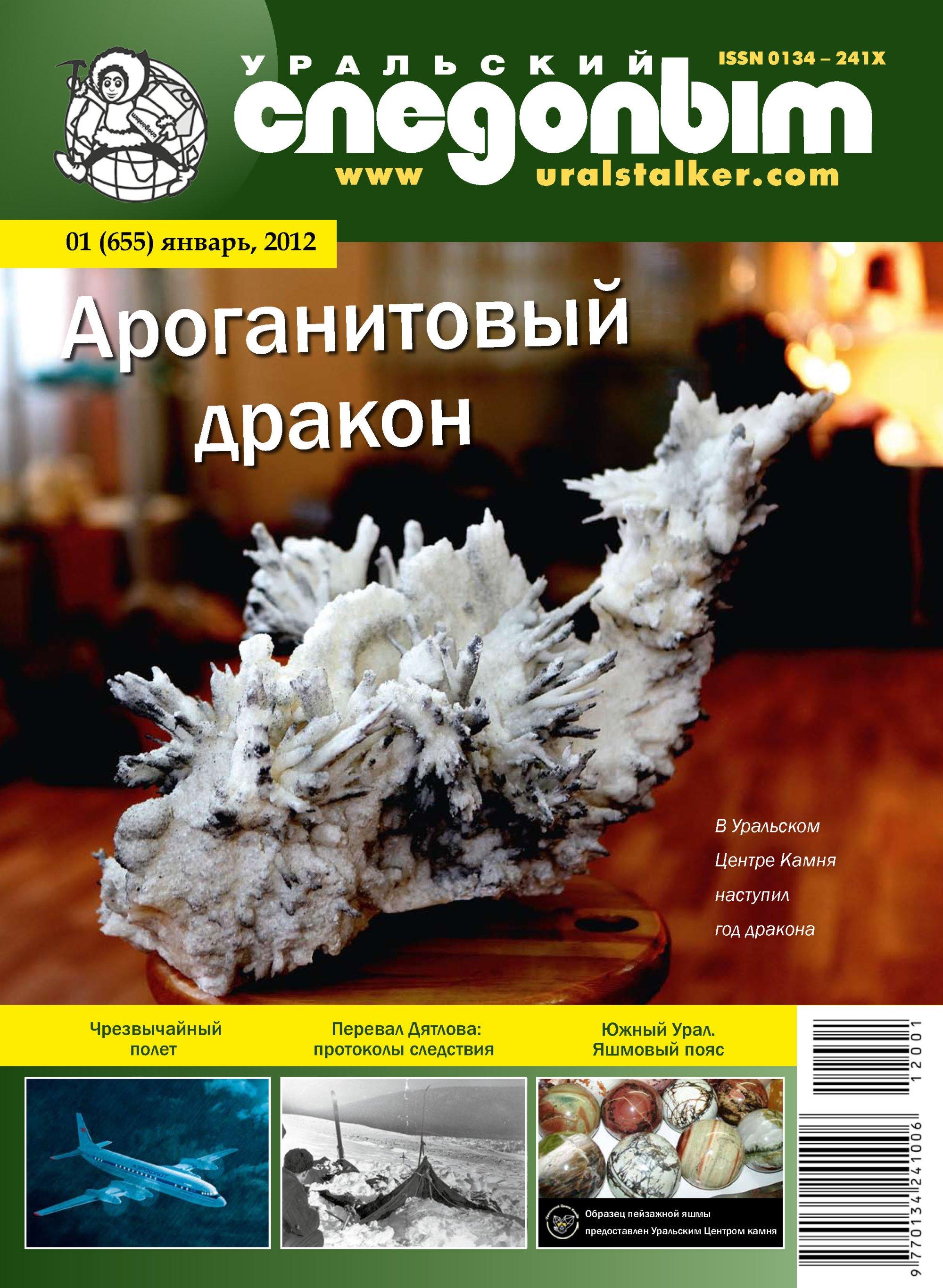 Отсутствует Уральский следопыт №01/2012 отсутствует уральский следопыт 03 2012