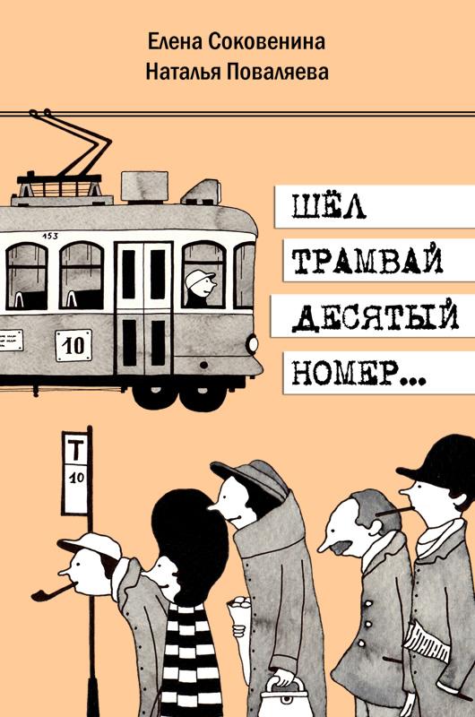 Наталья Поваляева Шёл трамвай десятый номер… михалков с в шел трамвай десятый номер