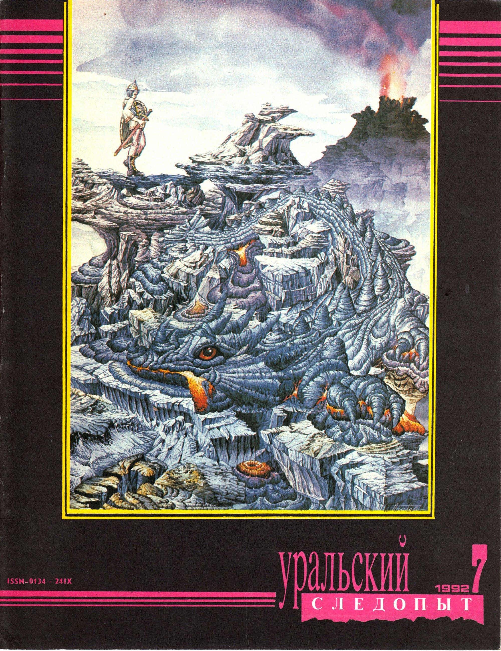 Отсутствует Уральский следопыт №07/1992 отсутствует уральский следопыт 02 1992