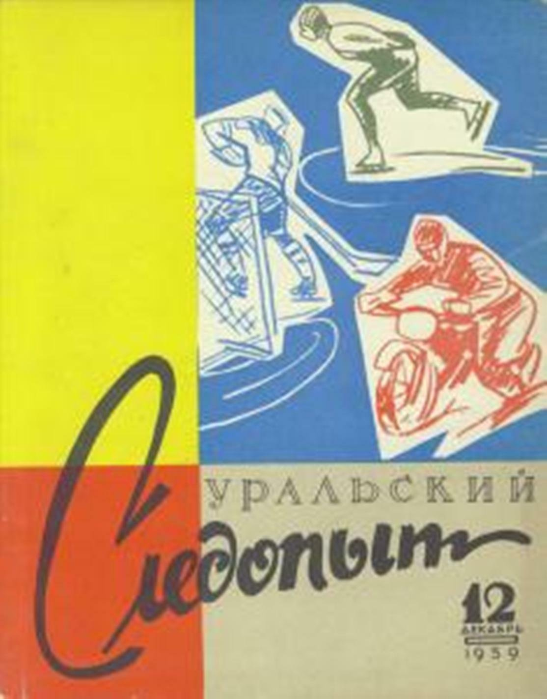 Отсутствует Уральский следопыт №12/1959 отсутствует уральский следопыт 08 1959