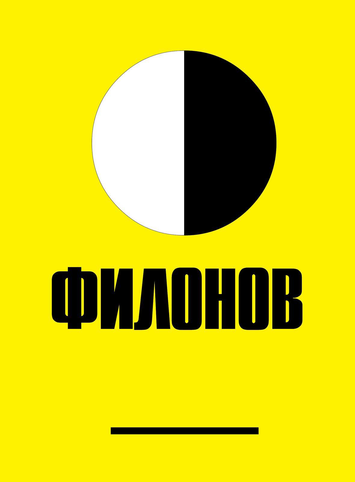 цены на Леонид Ткаченко Филонов