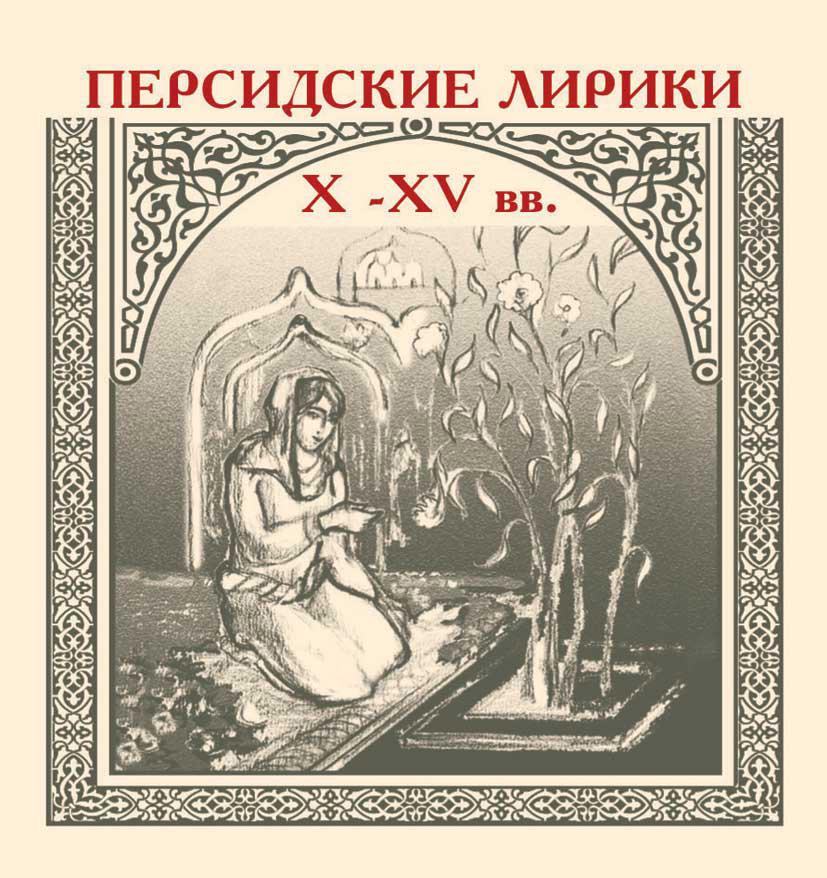 persidskie liriki xxv vv