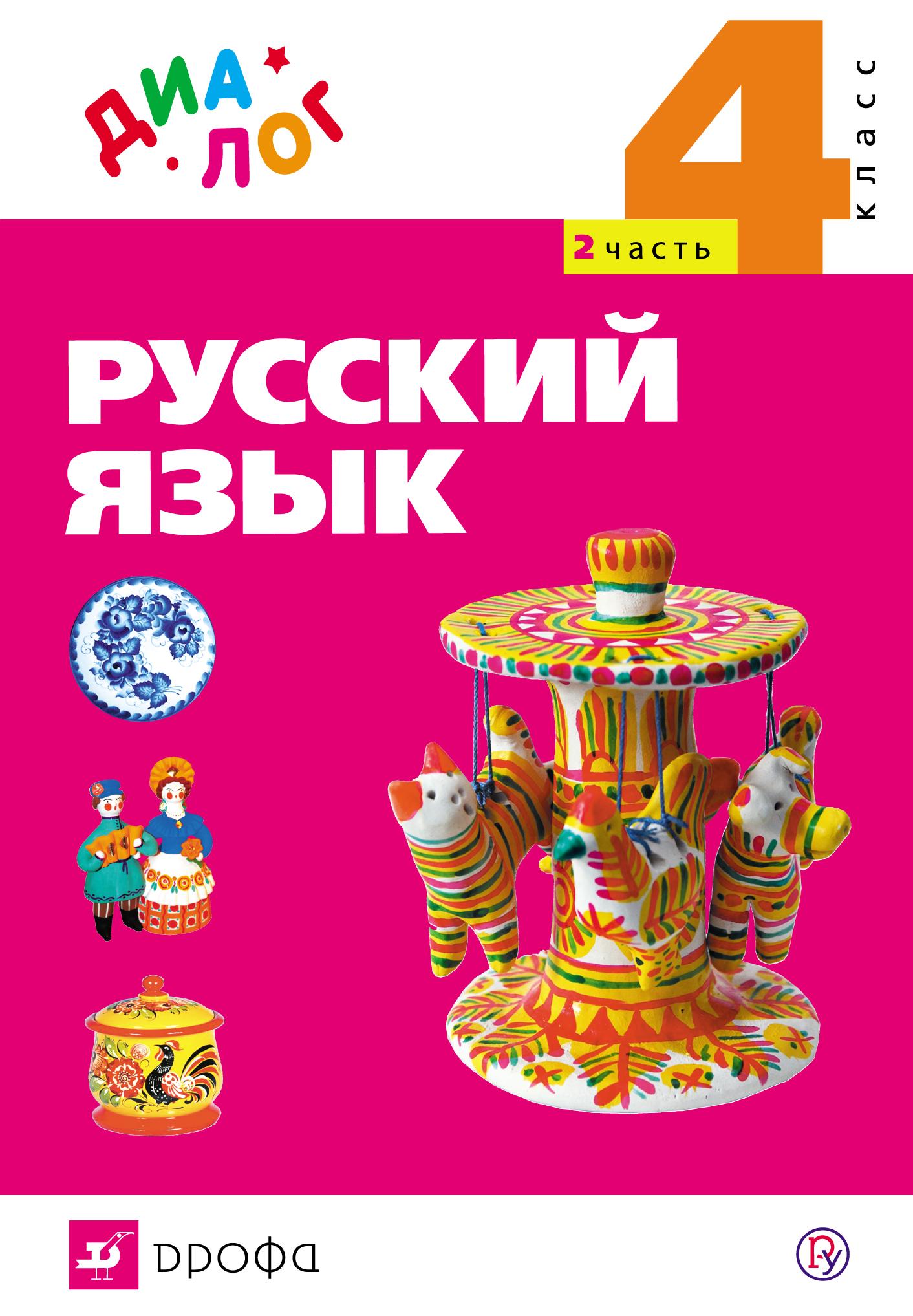 Г. С. Щеголева Русский язык. 4 класс. Часть 2 русский язык 1 класс учебник ритм фгос