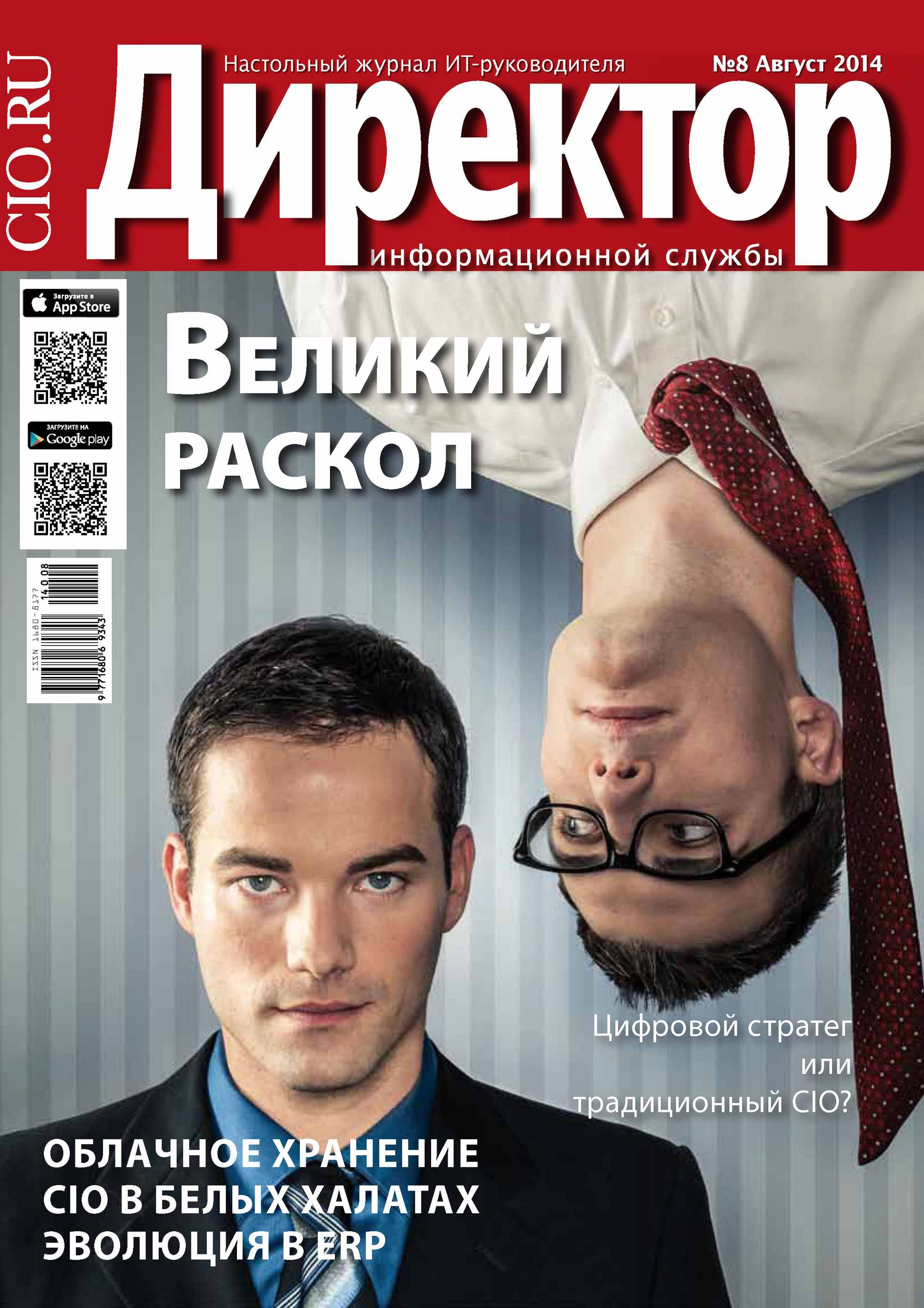Открытые системы Директор информационной службы №08/2014