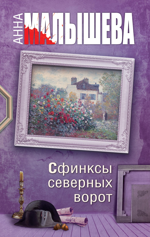 Анна Малышева Сфинксы северных ворот