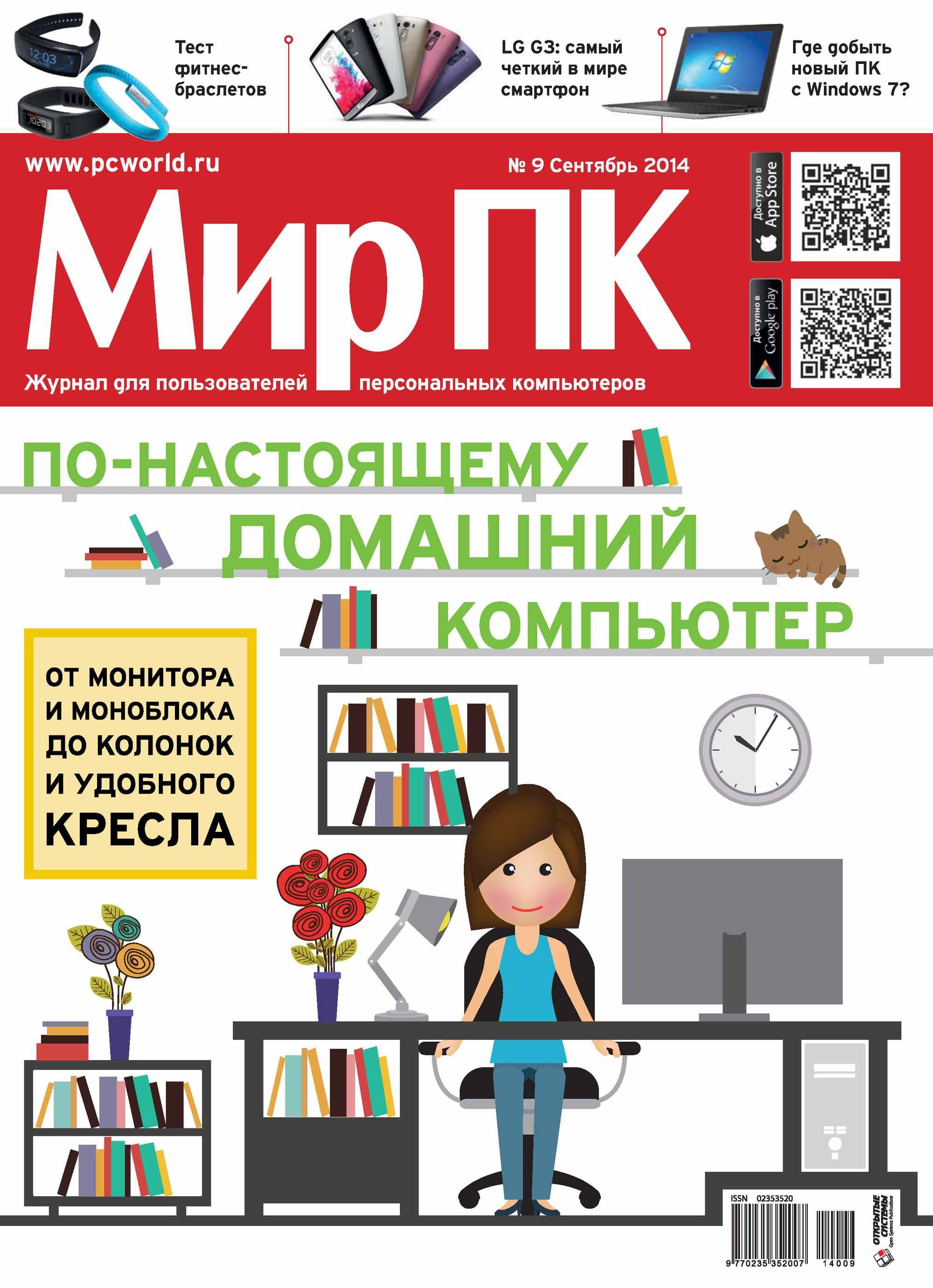 Журнал «Мир ПК» №09/2014