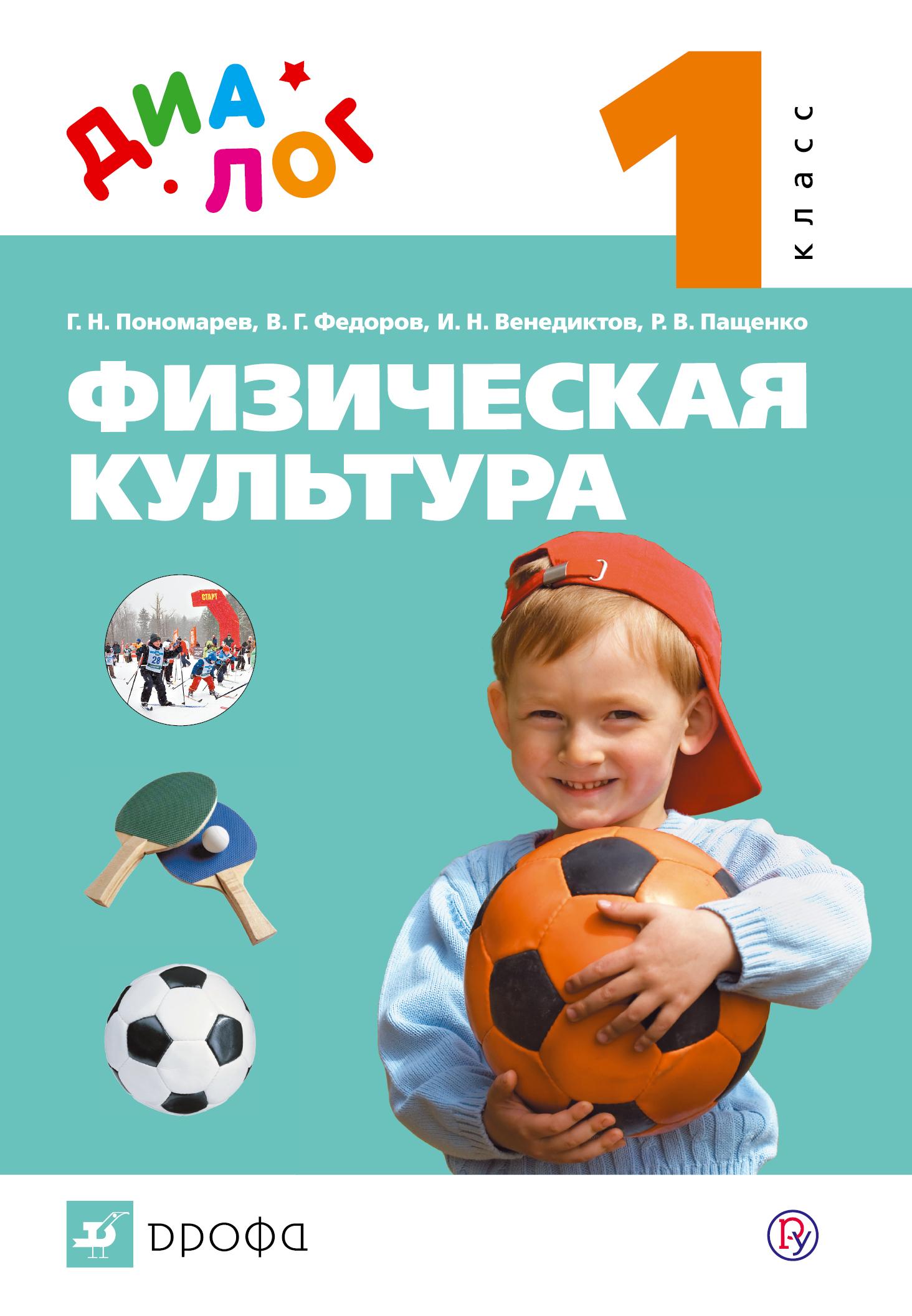 Геннадий Пономарев Физическая культура. 1 класс геннадий пономарев физическая культура 1 класс